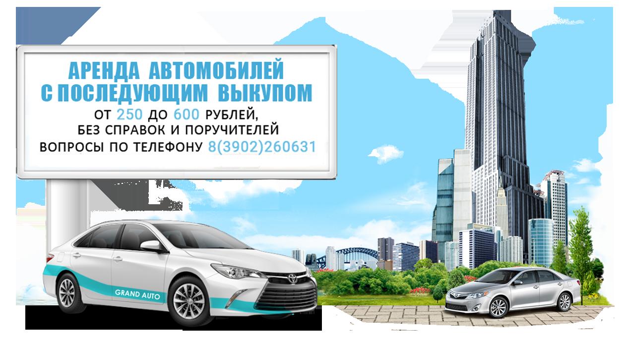прокат и аренда автомобилей в Абакане и Хакасии